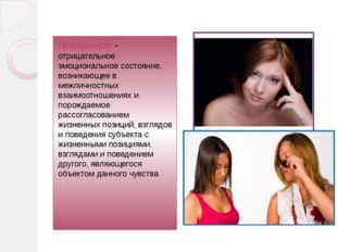 презрение- отрицательное эмоциональное состояние, возникающее в межличностны