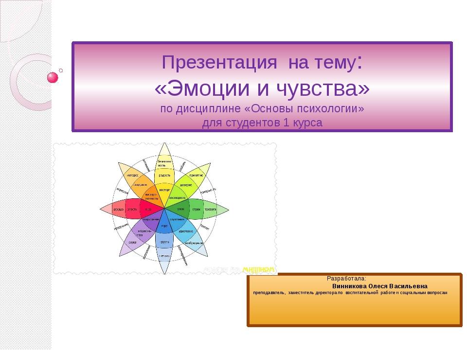 Презентация на тему: «Эмоции и чувства» по дисциплине «Основы психологии» для...