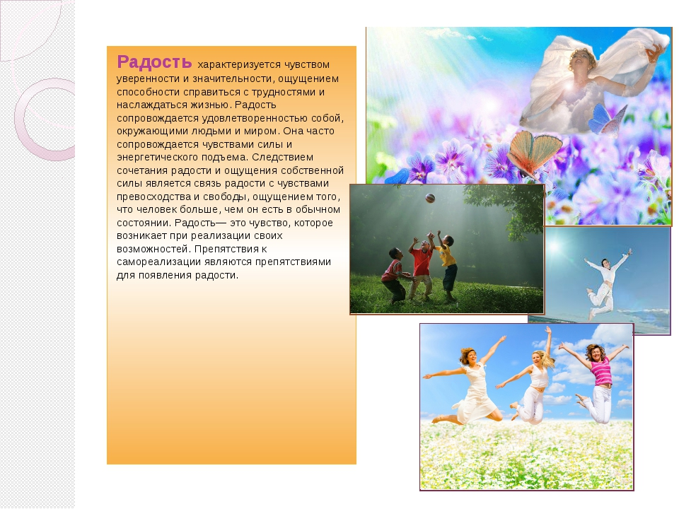 Радостьхарактеризуется чувством уверенности и значительности, ощущением спос...