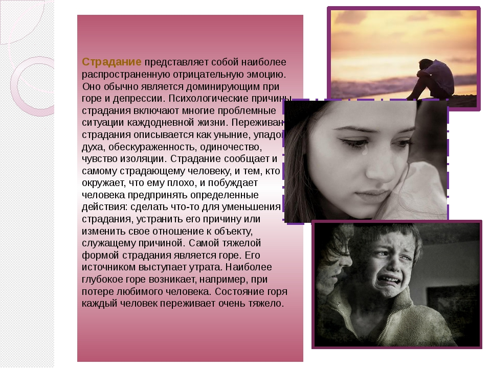 Страданиепредставляет собой наиболее распространенную отрицательную эмоцию....