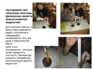 Эксперимент №2 «Изучение некоторых физических свойств неньютоновских жидкосте