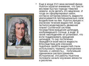 Еще в конце XVII века великий физик Ньютон обратил внимание, что грести весла