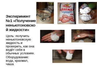Эксперимент №1 «Получение неньютоновской жидкости» Цель: получить неньютоновс