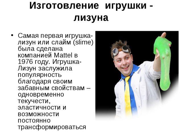 Изготовление игрушки - лизуна Самая первая игрушка-лизун или слайм (slime) бы...