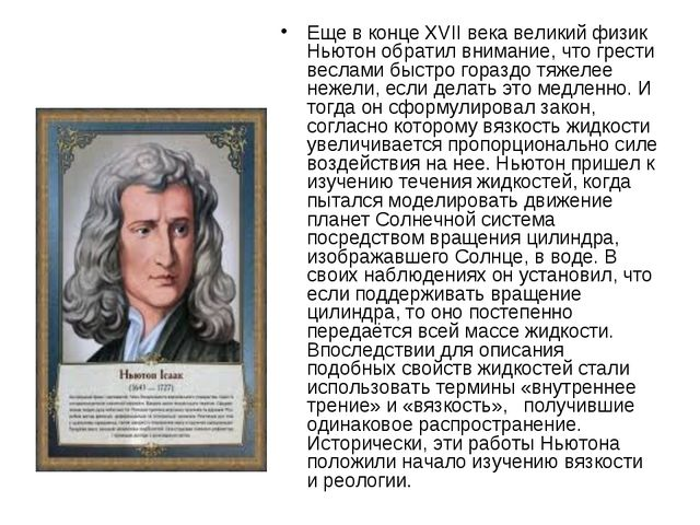 Еще в конце XVII века великий физик Ньютон обратил внимание, что грести весла...