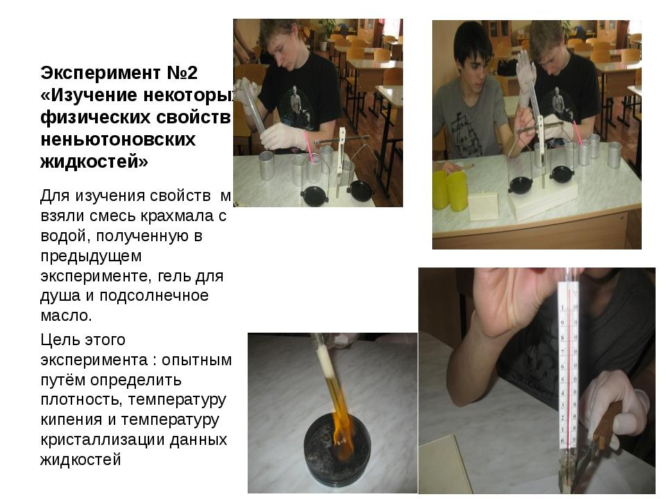 Эксперимент №2 «Изучение некоторых физических свойств неньютоновских жидкосте...