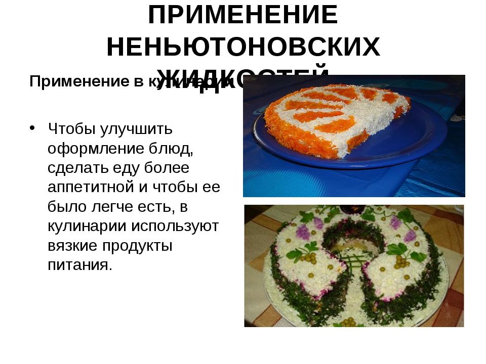 ПРИМЕНЕНИЕ НЕНЬЮТОНОВСКИХ ЖИДКОСТЕЙ Применение в кулинарии Чтобы улучшить офо...