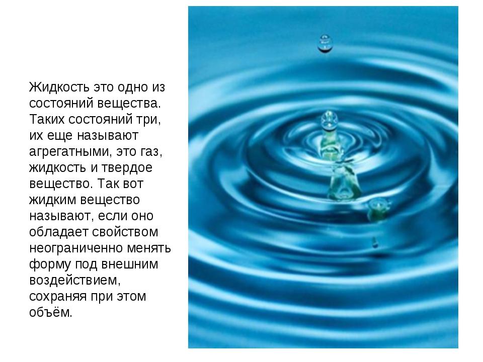 Жидкость это одно из состояний вещества. Таких состояний три, их еще называют...
