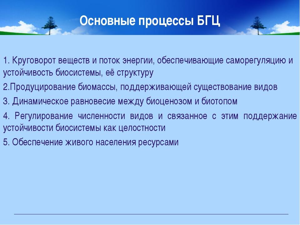 Основные процессы БГЦ 1. Круговорот веществ и поток энергии, обеспечивающие с...