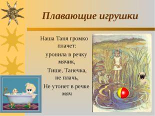 Плавающие игрушки Наша Таня громко плачет: уронила в речку мячик, Тише, Танеч