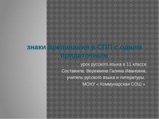 знаки препинания в СПП с одним придаточным урок русского языка в 11 классе С