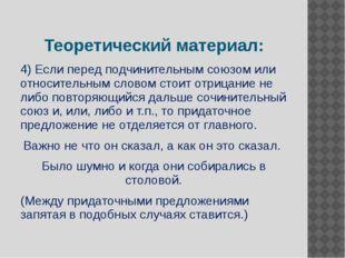 Теоретический материал: 4) Если перед подчинительным союзом или относительным