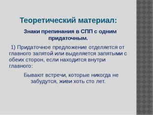 Теоретический материал: Знаки препинания в СПП с одним придаточным. 1) Придат