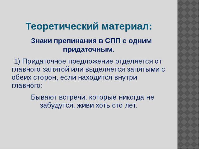 Теоретический материал: Знаки препинания в СПП с одним придаточным. 1) Придат...