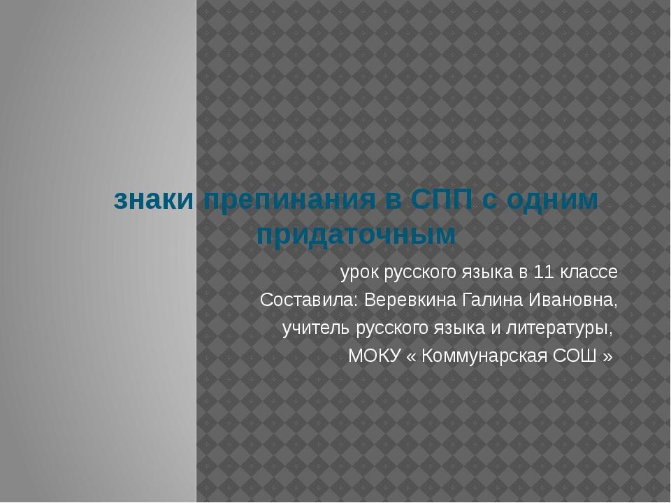 знаки препинания в СПП с одним придаточным урок русского языка в 11 классе С...