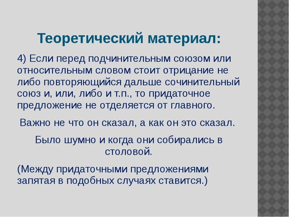 Теоретический материал: 4) Если перед подчинительным союзом или относительным...