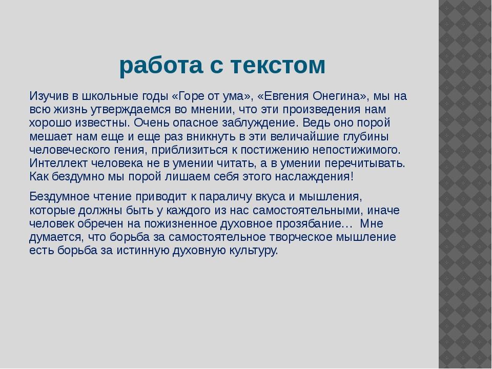 работа с текстом Изучив в школьные годы «Горе от ума», «Евгения Онегина», мы...