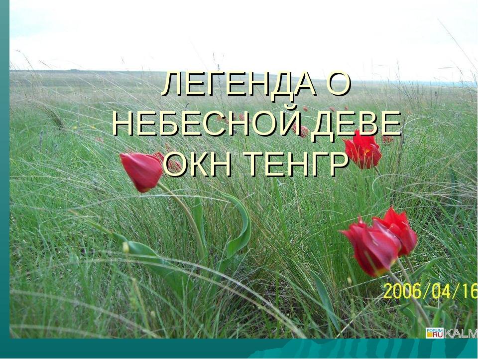 ЛЕГЕНДА О НЕБЕСНОЙ ДЕВЕ ОКН ТЕНГР