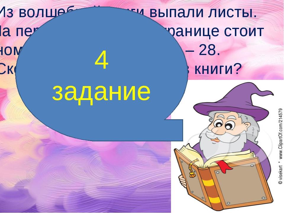 Из волшебной книги выпали листы. На первой выпавшей странице стоит номер 9,...