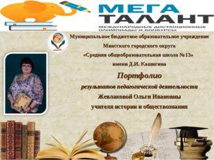 Муниципальное бюджетное образовательное учреждение Миасского городского округ