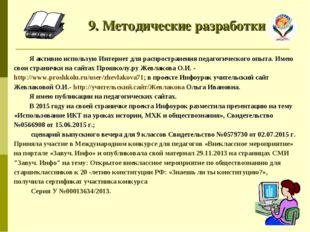 9. Методические разработки Я активно использую Интернет для распространения