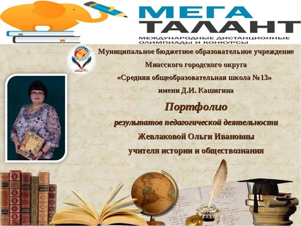 Муниципальное бюджетное образовательное учреждение Миасского городского округ...