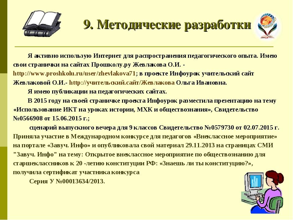9. Методические разработки Я активно использую Интернет для распространения...