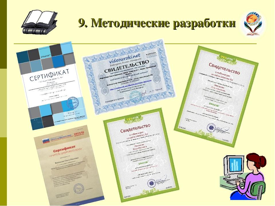 9. Методические разработки