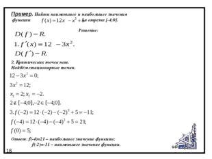 Решение: 2. Критических точек нет. Найдём стационарные точки. Ответ: f(-4)=21