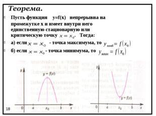 Пусть функция y=f(х) непрерывна на промежутке х и имеет внутри него единствен