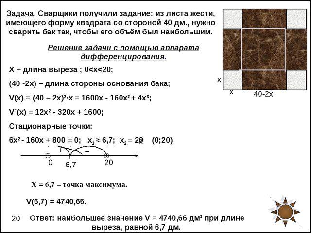 Задача. Сварщики получили задание: из листа жести, имеющего форму квадрата со...