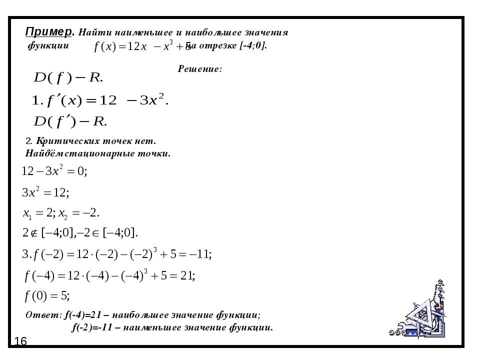 Решение: 2. Критических точек нет. Найдём стационарные точки. Ответ: f(-4)=21...