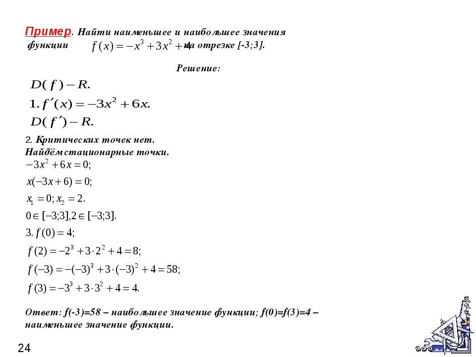 Решение: 2. Критических точек нет. Найдём стационарные точки. Ответ: f(-3)=58...