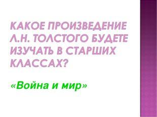 «Война и мир»