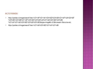 https://yandex.ru/images/search?text=%D1%8F%D1%81%D0%BD%D0%B0%D1%8F%20%D0%BF%