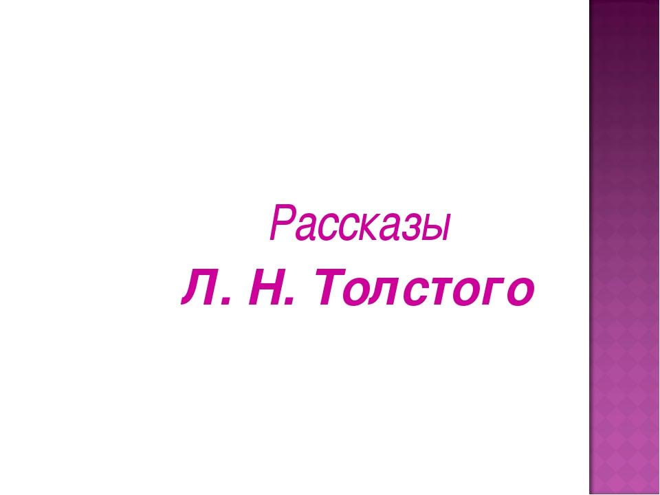 Рассказы Л. Н. Толстого