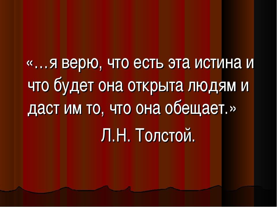 «…я верю, что есть эта истина и что будет она открыта людям и даст им то, чт...