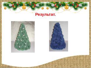 Результат. FokinaLida.75@mail.ru