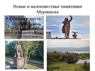 Новые и малоизвестные памятники Мурманска