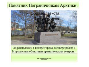 Автор - заслуженный художник России Иван Мельников. Памятник Пограничникам А