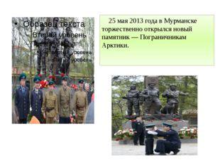 25 мая 2013 года в Мурманске торжественно открылся новый памятник — Погранич