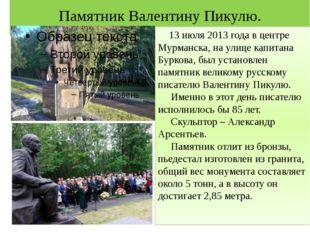 Памятник Валентину Пикулю. 13 июля 2013 года в центре Мурманска, на улице кап
