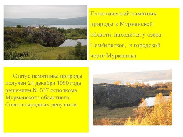 Геологический памятник природы в Мурманской области, находится у озера Семёно...
