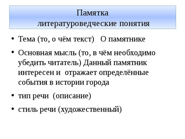 Памятка литературоведческие понятия Тема (то, о чём текст) О памятнике Основн...