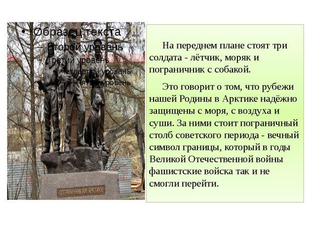 На переднем плане стоят три солдата - лётчик, моряк и пограничник с собакой....