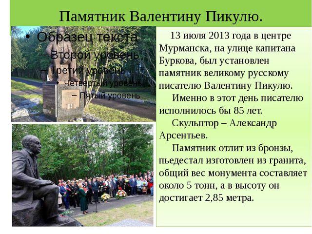 Памятник Валентину Пикулю. 13 июля 2013 года в центре Мурманска, на улице кап...