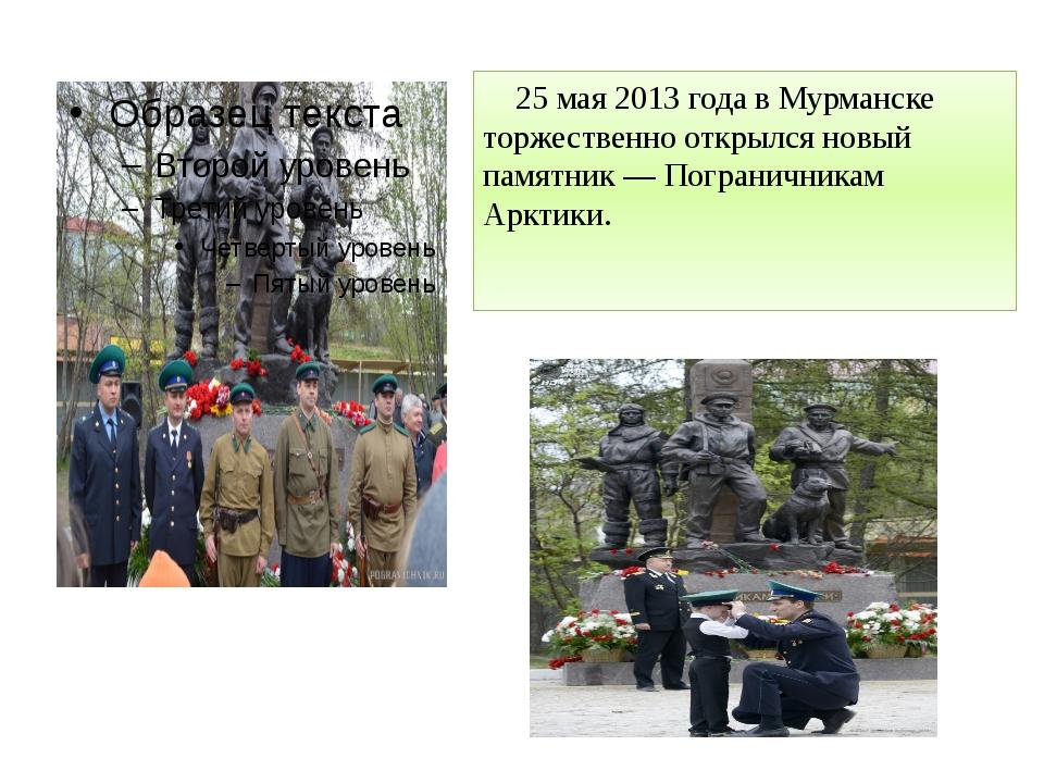 25 мая 2013 года в Мурманске торжественно открылся новый памятник — Погранич...