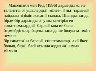 Макэлпайн мен Рид (1996) дарынды және талантты оқушылардың мінез-құлықтарыны