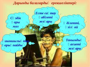 Дарынды балалардың ерекшеліктері: Әділетті, әзілқой Сөздік қоры мол Есте сақт