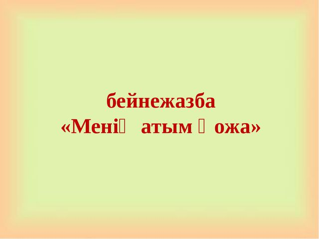 бейнежазба «Менің атым Қожа»